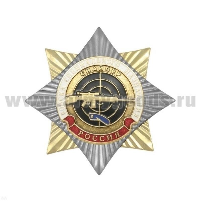 Значок мет. Орден-звезда Войска спецназ Снайпер (голубой берет)