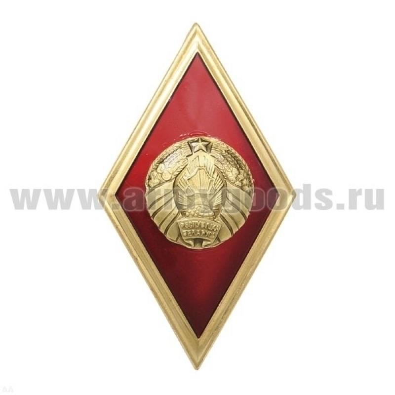 Значок Ромб РБ Высшее образование красный с золотым кантом