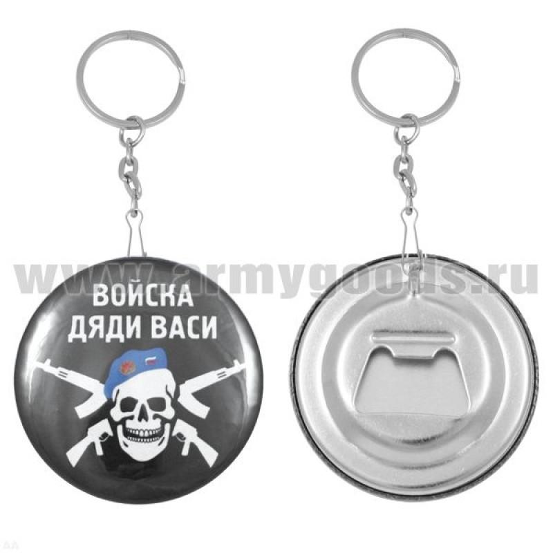 Брелок-открывашка Войска дяди Васи (череп с автоматами на черном фоне)