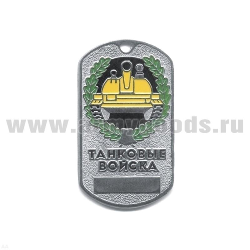 Жетон Танковые войска
