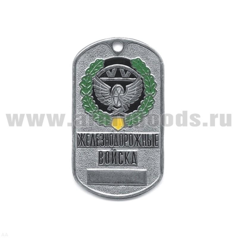 Жетон (нерж. ст.; эмал.) сер. Рода войск (эмбл. в венке) ЖДВ