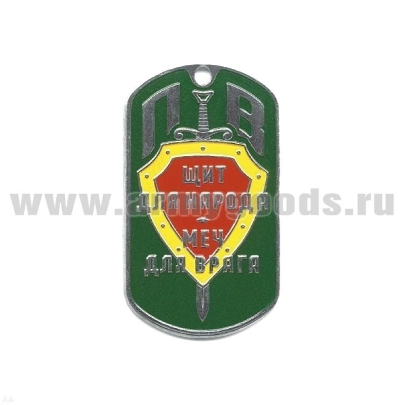Жетон Пограничные Войска Щит для народа Меч для врага
