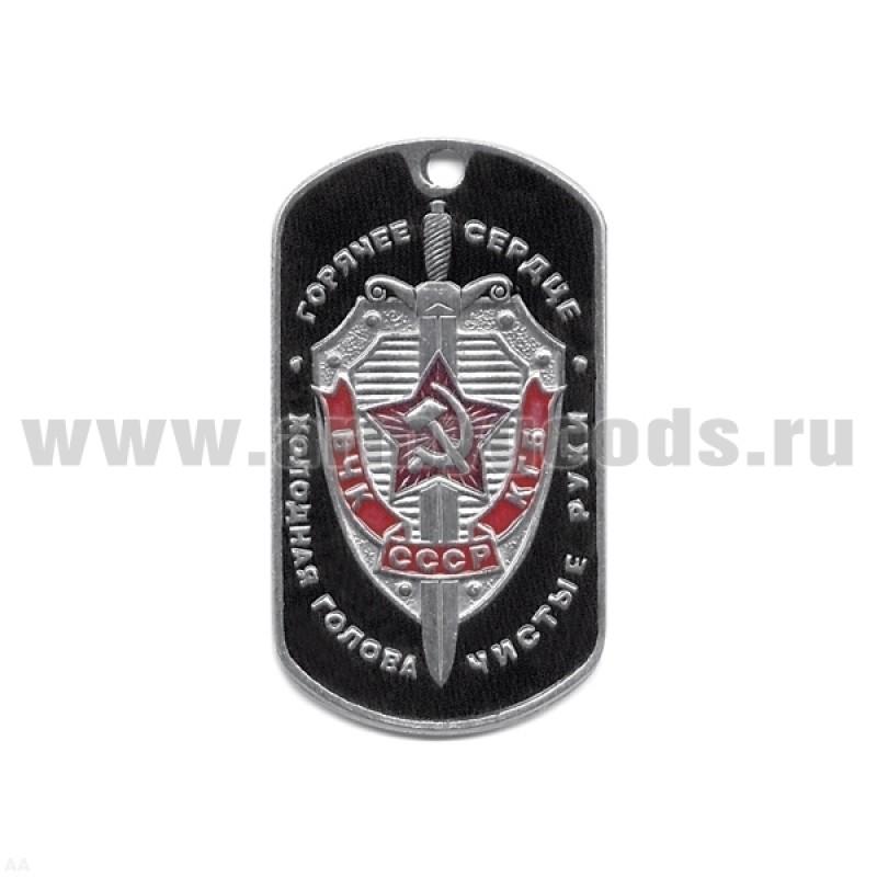 Жетон ВЧК-КГБ СССР (горячее сердце; холодная голова; чистые руки; эмблема)
