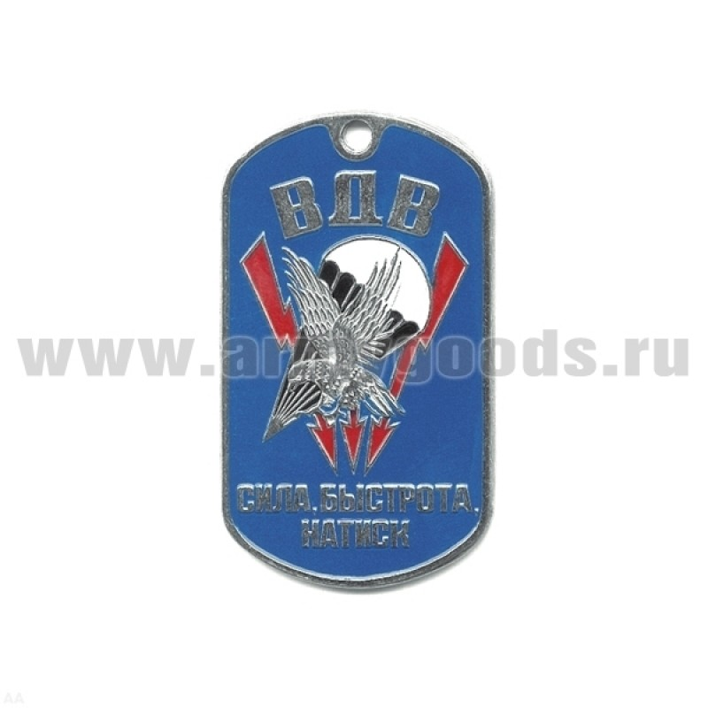 Жетон ВДВ Сила; быстрота; натиск (орел с парашютом)