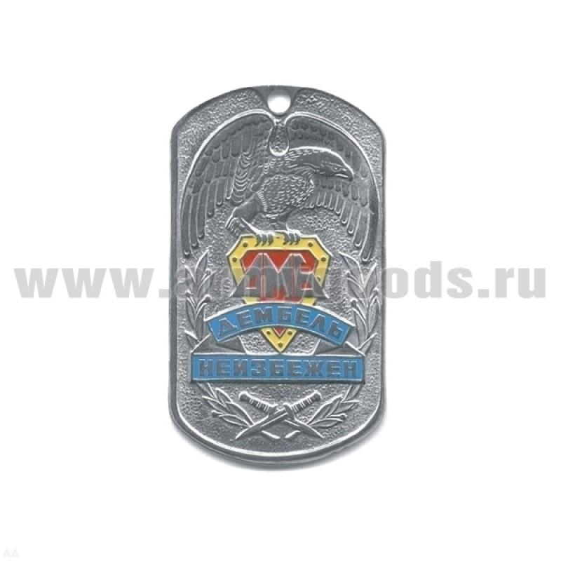 Жетон Дембель неизбежен (орел) голубой фон