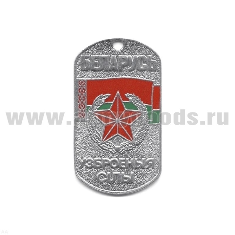 Жетон (нерж. ст.; эмал.) Белоруссия ВС