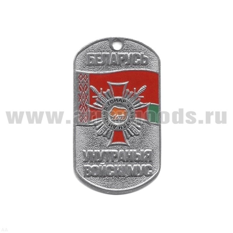 Жетон Белоруссия ВВ МВД