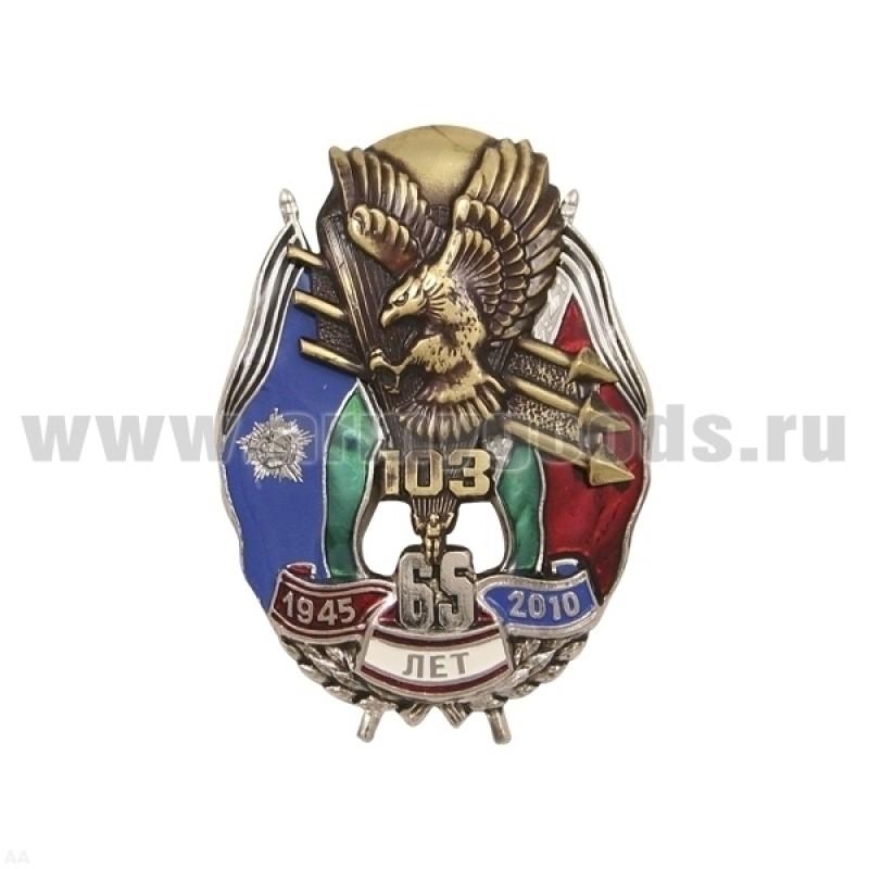 Значок мет. 65 лет 103 ВДД-ВДБр (1945-2010)