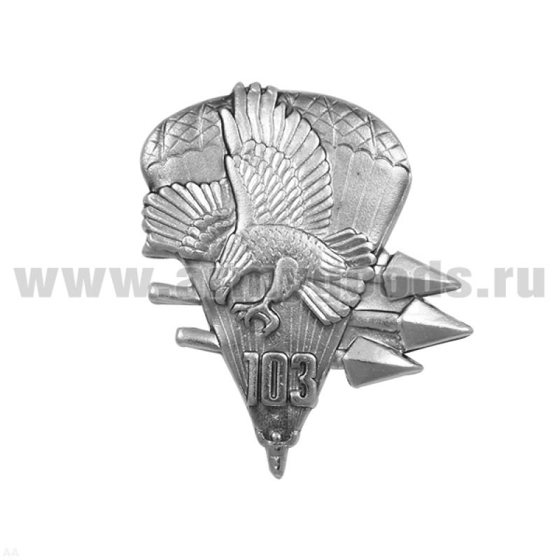 Значок мет. 103 бригада ВДВ (орел со стрелами) серебро