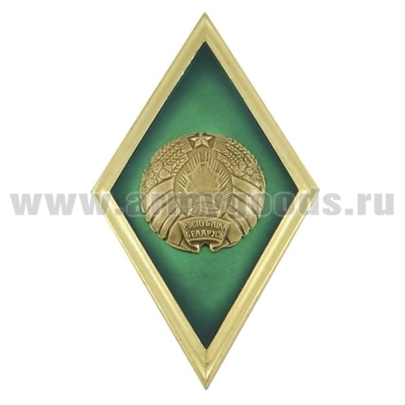 Знак Высшее образование ПВ РБ зеленый с золотым кантом