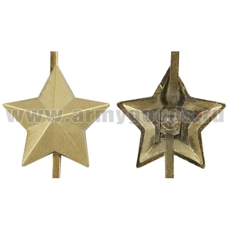 Звезда на погоны мет. 20 мм зол. (сплав ЦАМ; аналог латунной)