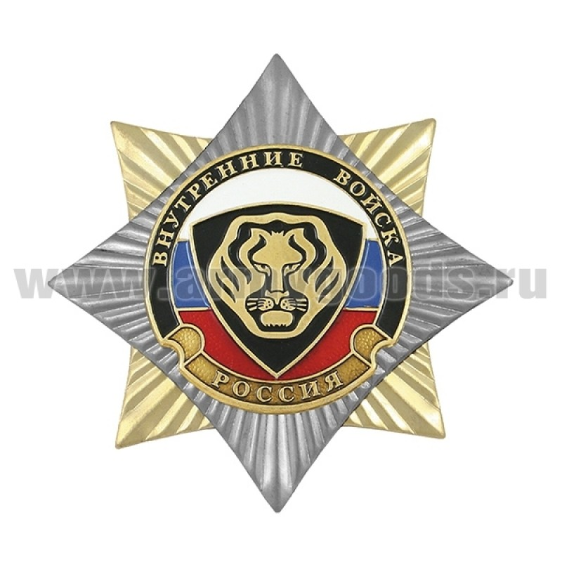 Значок мет. Орден-звезда ВВ лев