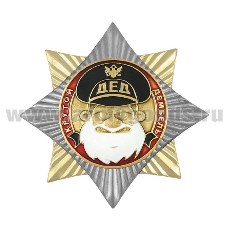 Значок мет. Орден-звезда Дед (крутой дембель) черн.