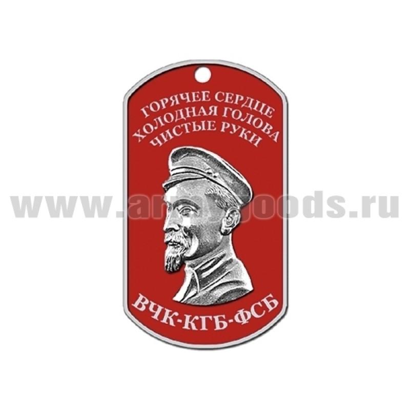 Жетон ВЧК-КГБ СССР (горячее сердце; холодная голова; чистые руки; Дзержинский)