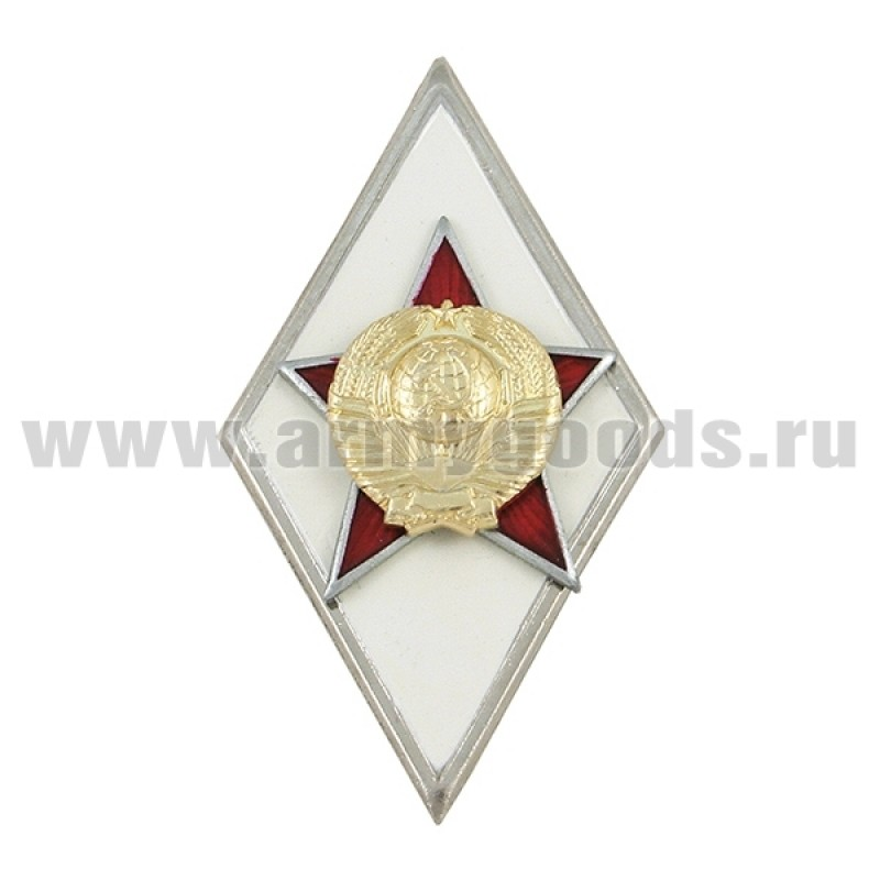 Значок мет. Ромб Военная Академия СССР (белый) хол. эм.