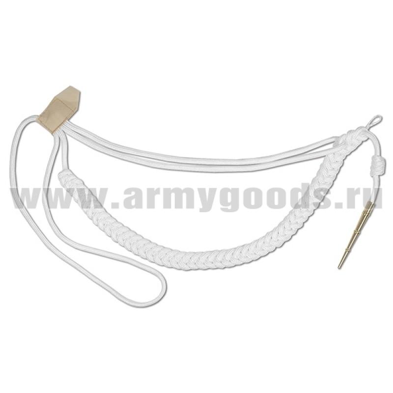 Аксельбант офицерский (1 наконечник) шелк белый без люрекса