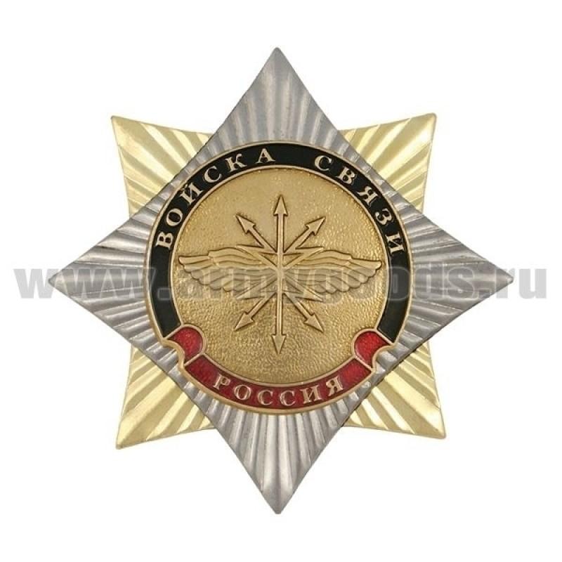 Значок мет. Орден-звезда Войска связи (эмблема нов/обр)