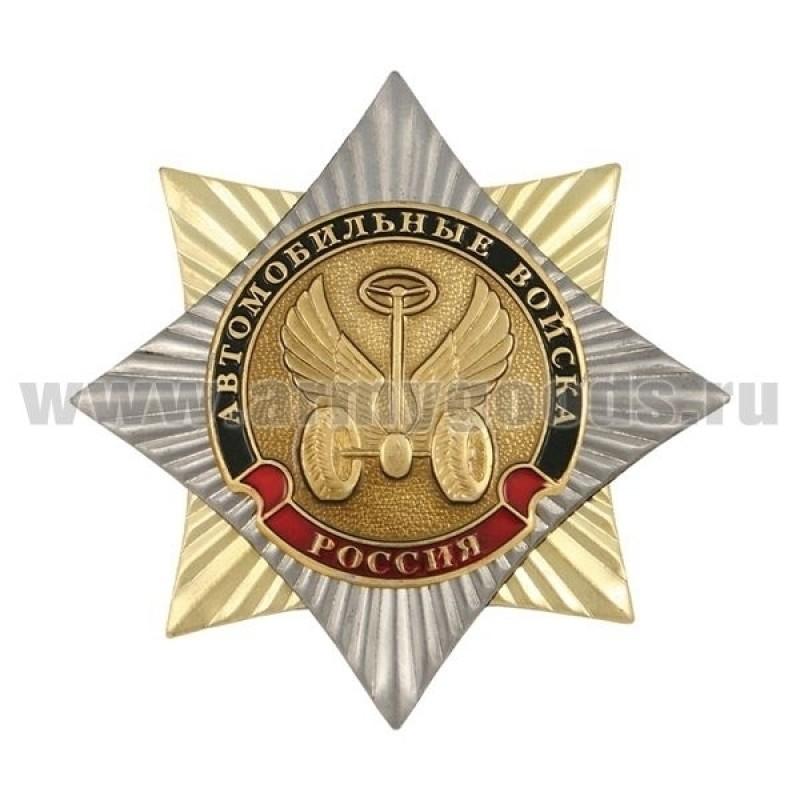 Значок мет. Орден-звезда Автомобильные войска (эмблема нов/обр)