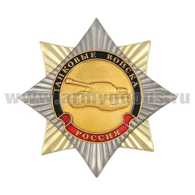 Значок мет. Орден-звезда Танковые войска (эмблема нов/обр)