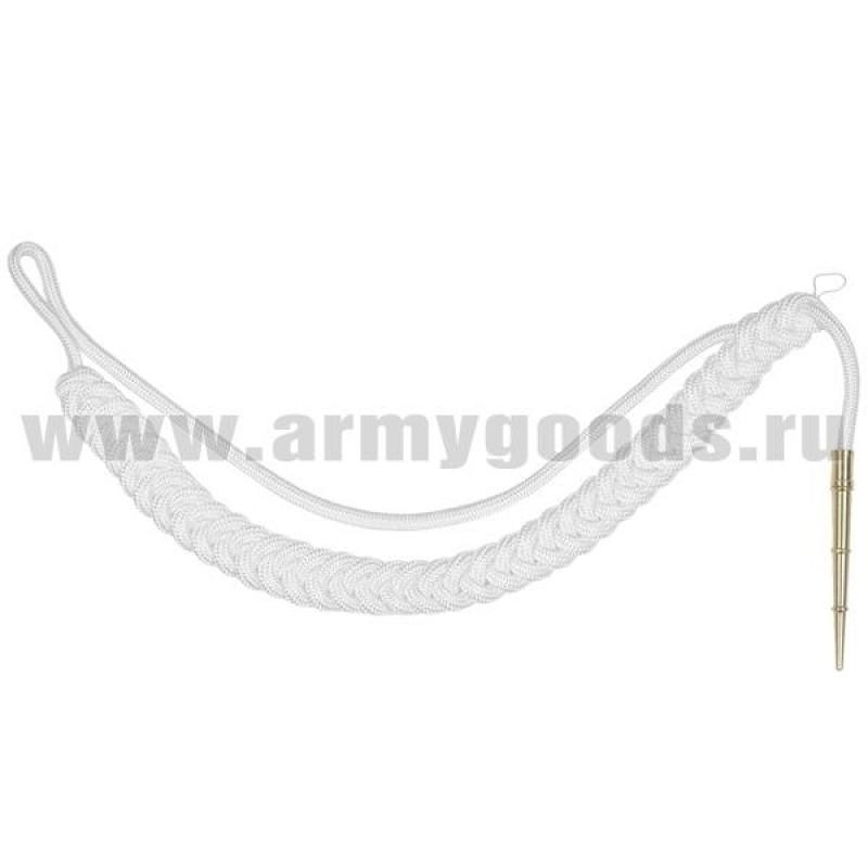 Аксельбант солдатский (уставной) шелк. белый без люрексной нити