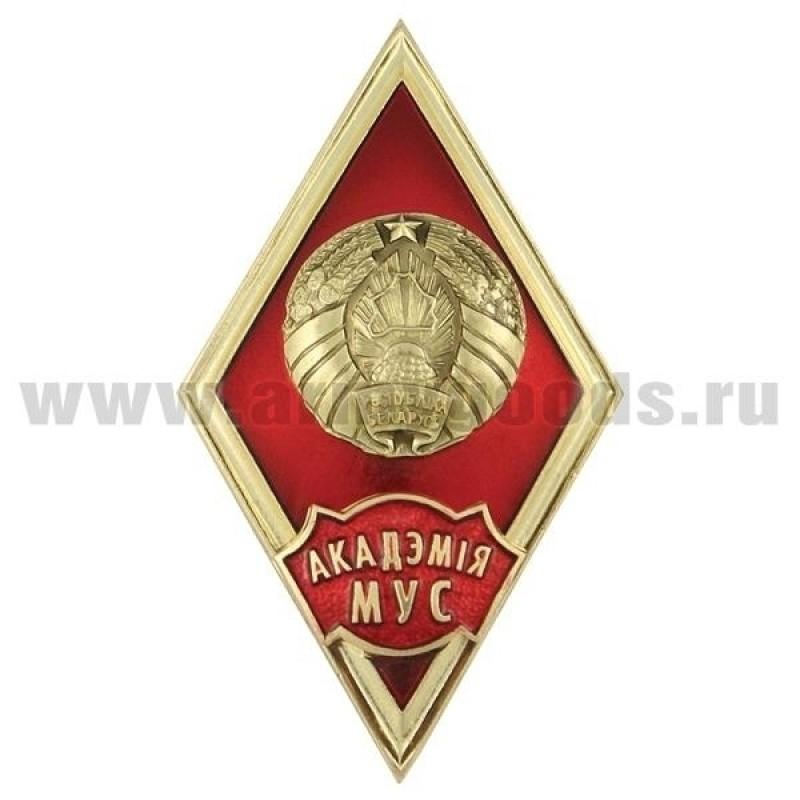 Знак Высшее образование Академия МВД РБ