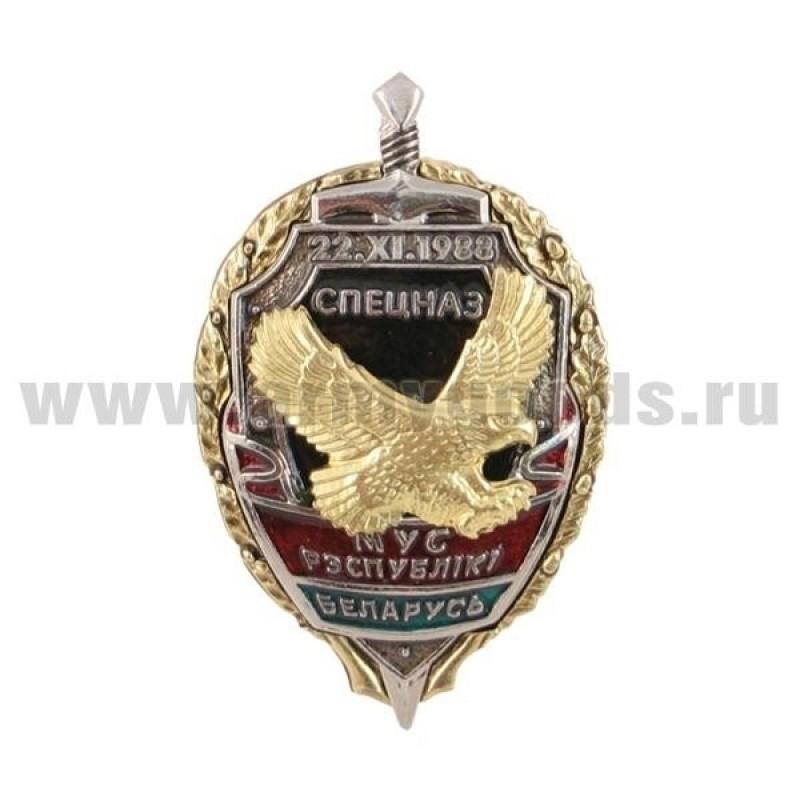 Значок мет. Спецназ МУС Рэспублiкi Беларусь 22.XI.1988