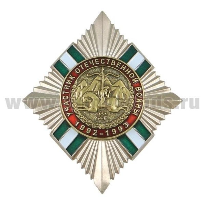 Значок мет. Участник Отечественной войны 1992-1993 (Абхазия)