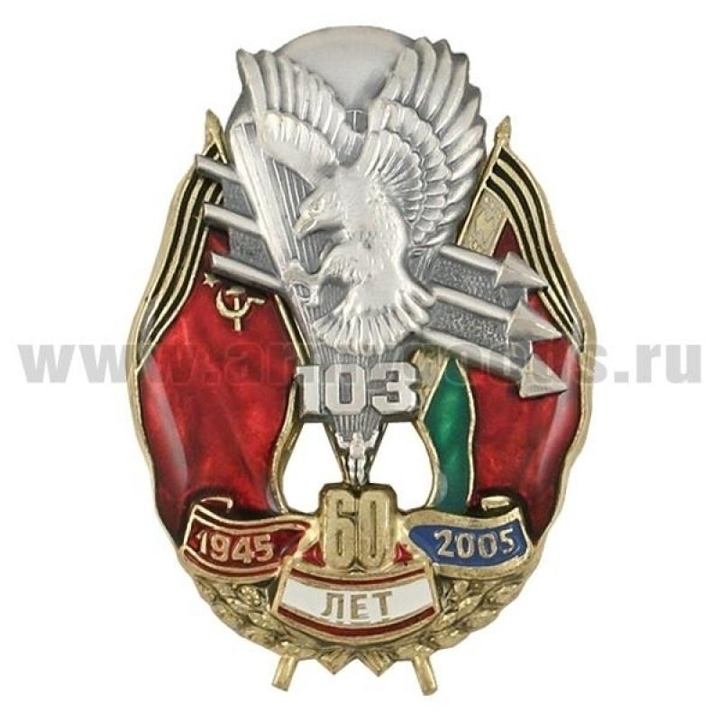 Значок мет. 60 лет 103 ВДД 1945-2005 (с орлом и парашютистом)