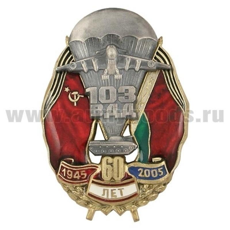 Значок мет. 60 лет 103 ВДД 1945-2005 (с самолетом и БМП)