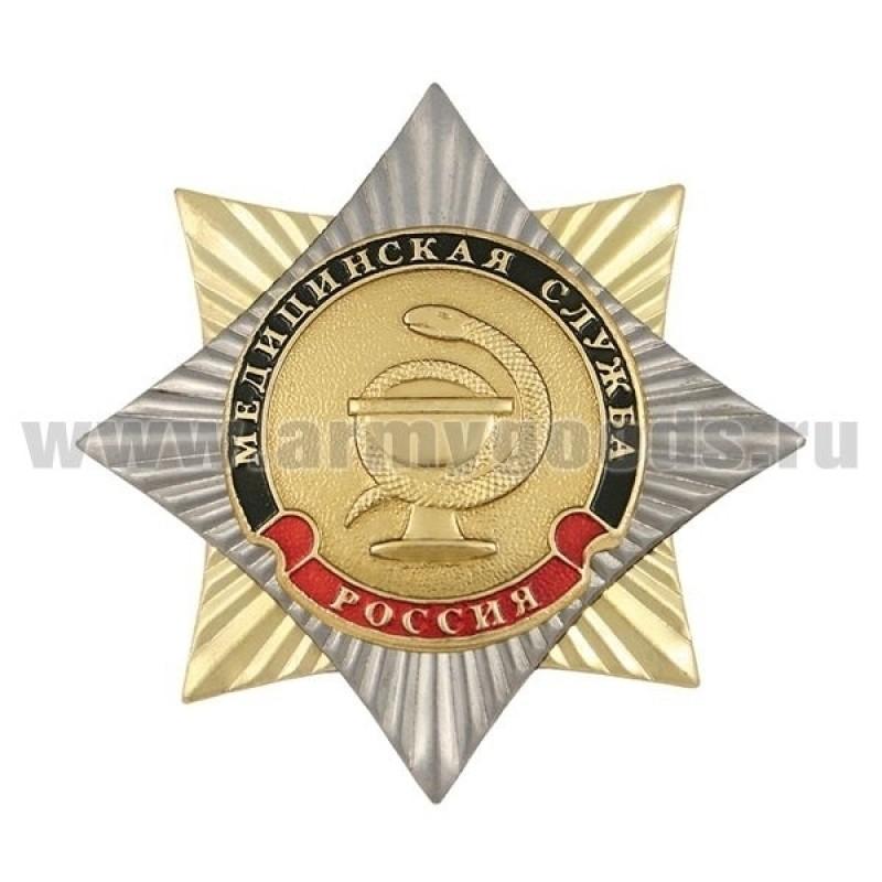 Значок мет. Орден-звезда Медицинская служба (эмблема нов/обр)