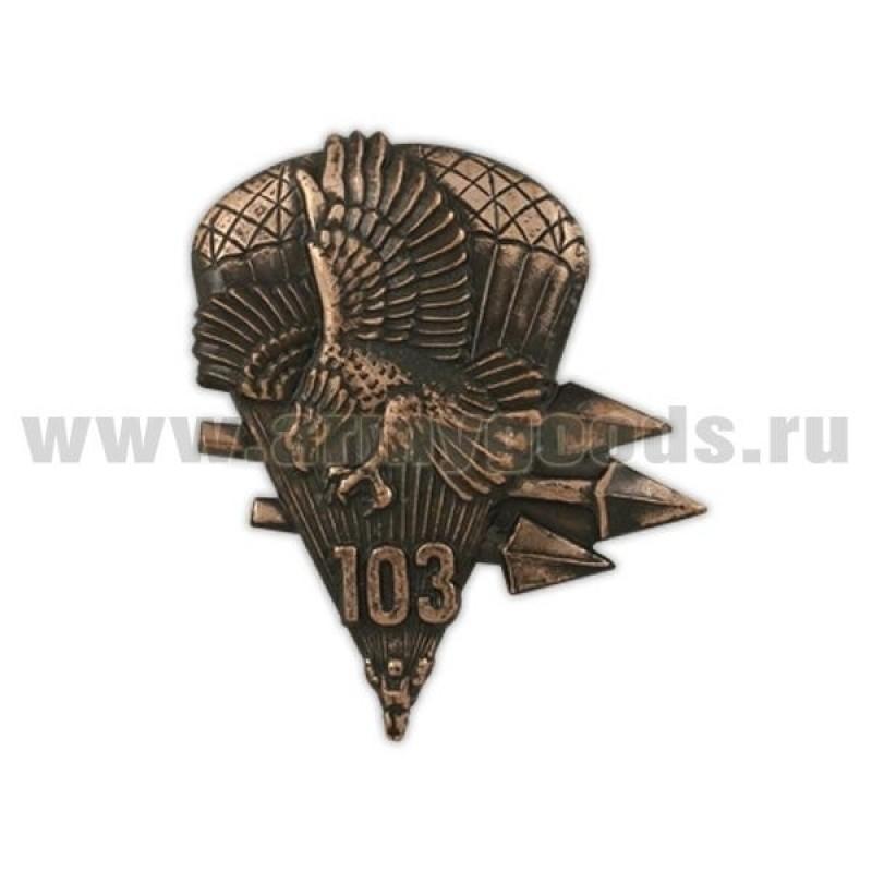 Значок мет. 103 бригада ВДВ (орел со стрелами) медь