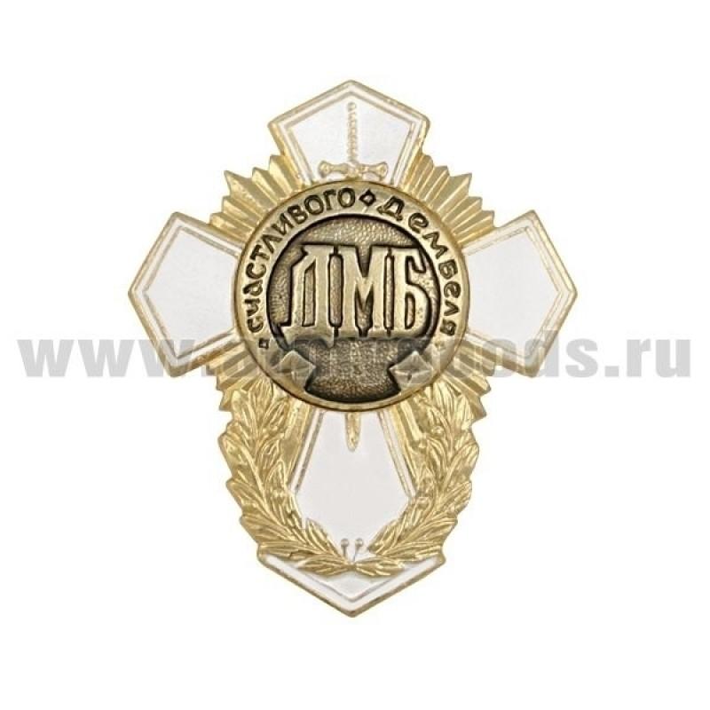 Значок мет. ДМБ счастливого дембеля (белый крест)