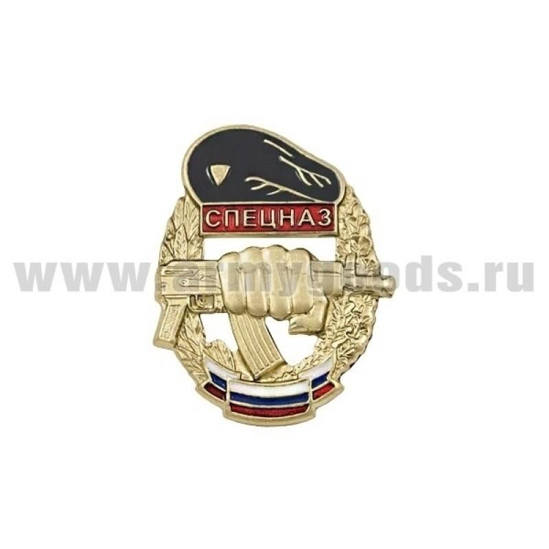 Значок мет. Спецназ (кулак с автоматом в венке; с флагом РФ) черный берет