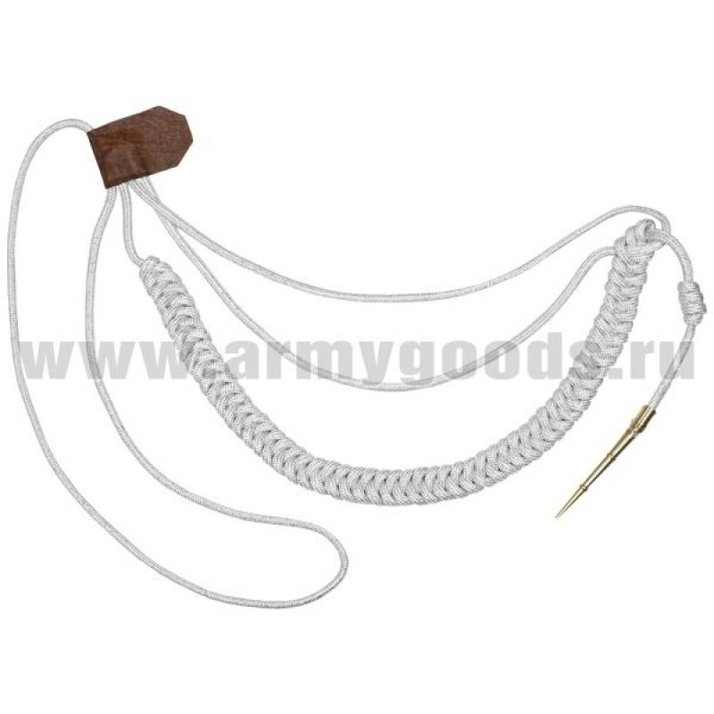 Аксельбант офицерский (1 наконечник) шелк белый