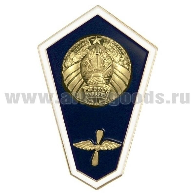 Знак Среднее авиационно-техническое образование РБ