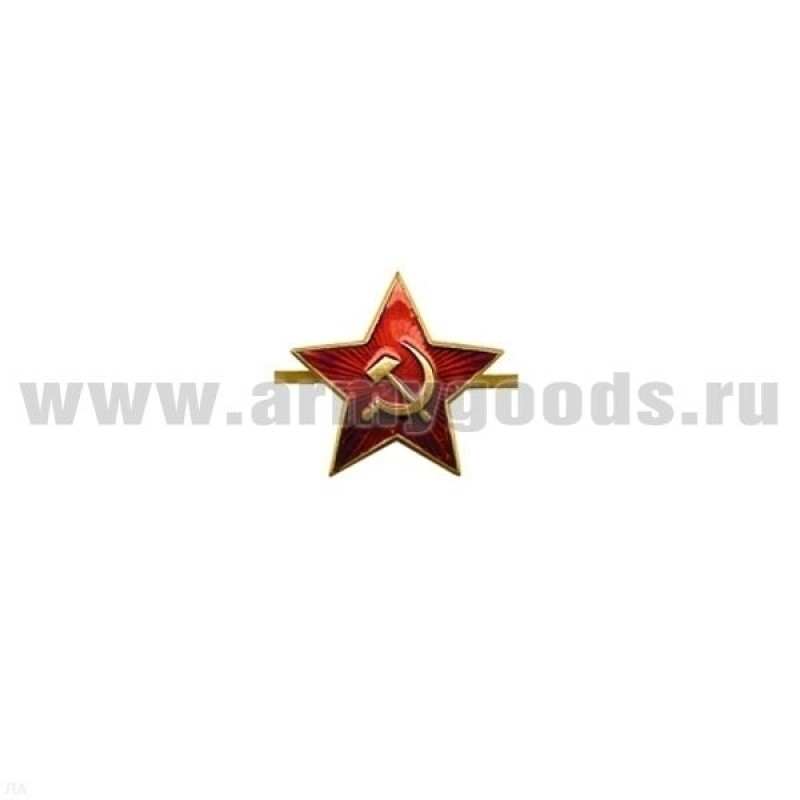 Звезда Советской Армии на головной убор