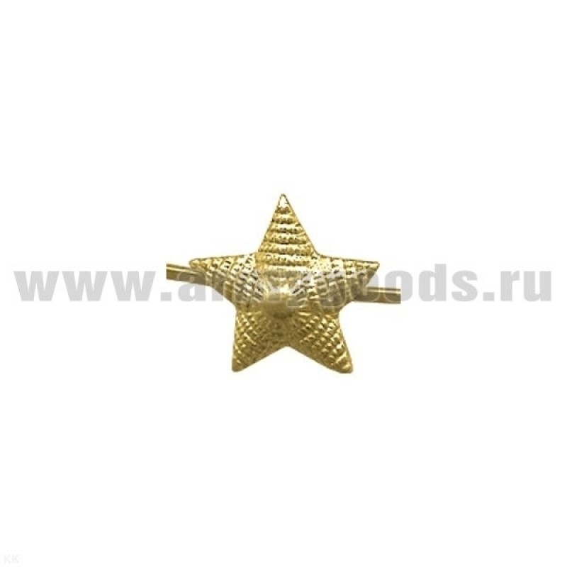 Звезда на погоны 13 мм рифленая