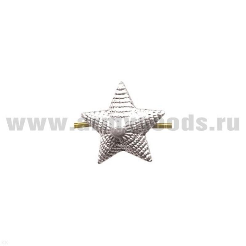 Звезда на погоны мет. 13 мм СА (рифленая) серебр.