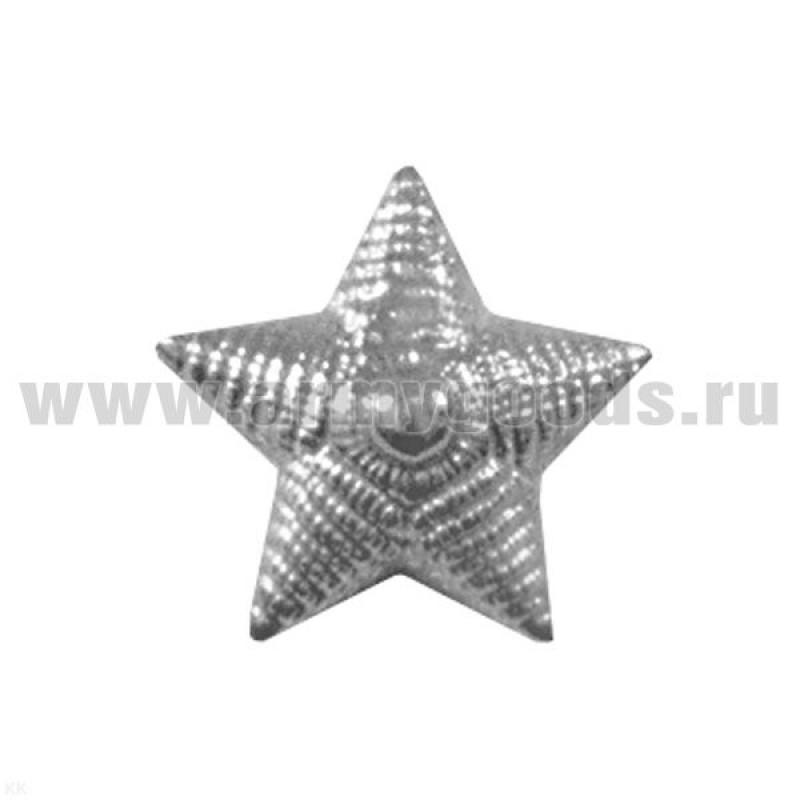Звезда на погоны пласт. 20 мм СА (рифленая) серебр.