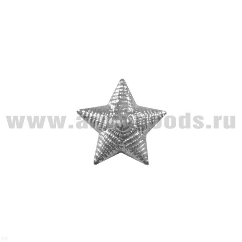Звезда на погоны пласт. 13 мм СА (рифленая) серебр.