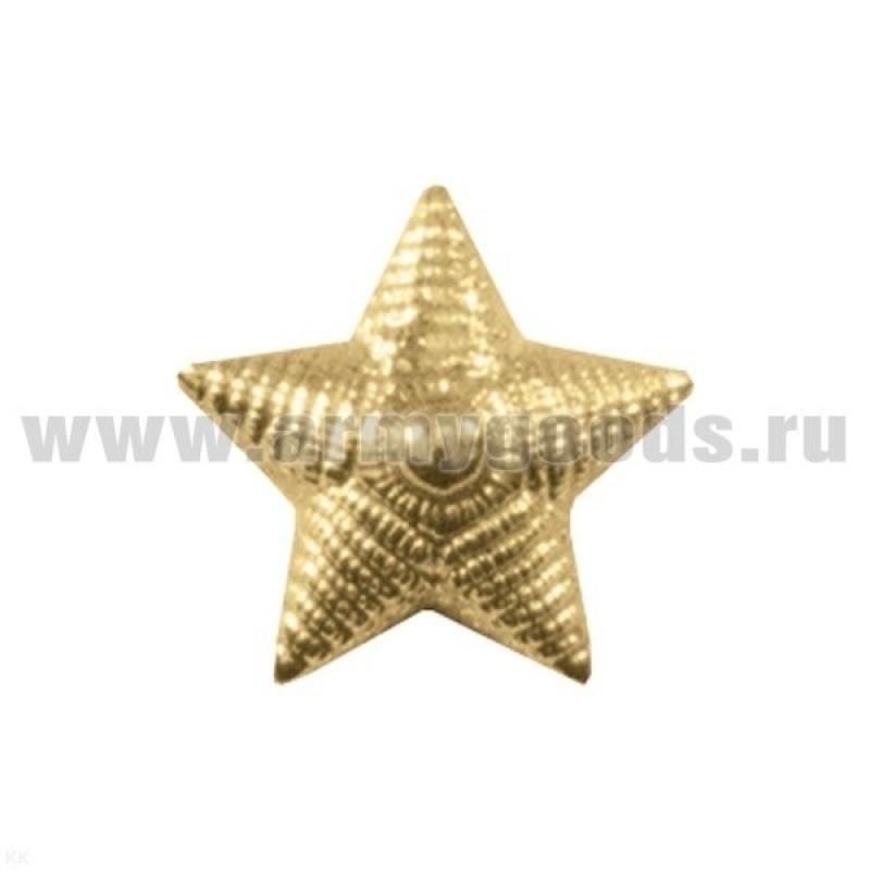 Звезда на погоны пласт. 20 мм СА (рифленая) зол.